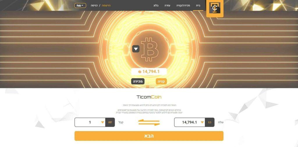 בניית אתר לחברת: TicomCoin.