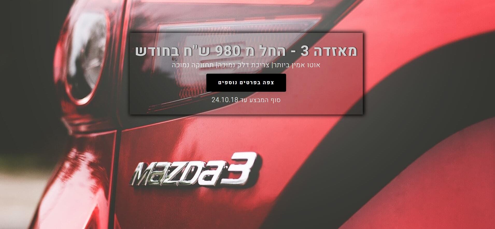 דף נחיתה: Mazda 3