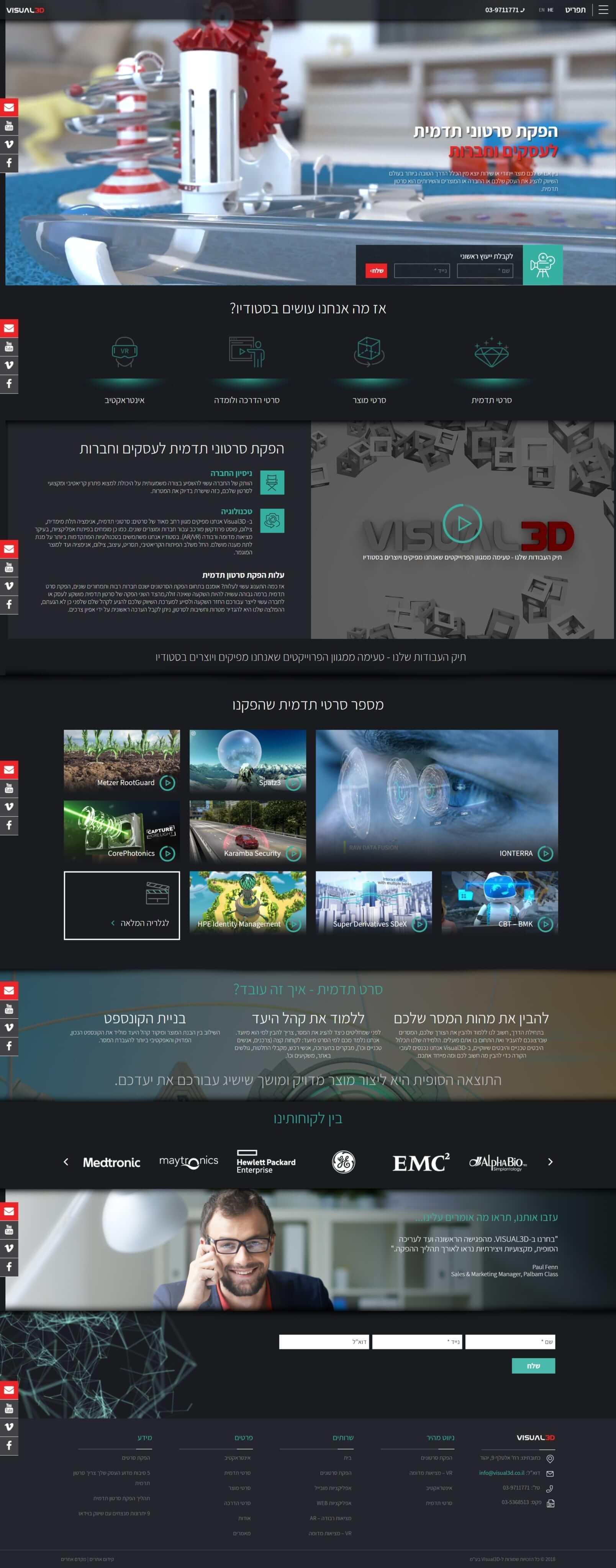 בניית אתר לחברת: visual3d.